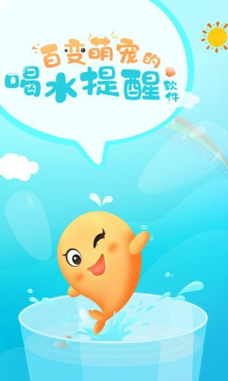 喝水鱼 V1.0.9 安卓版截图1