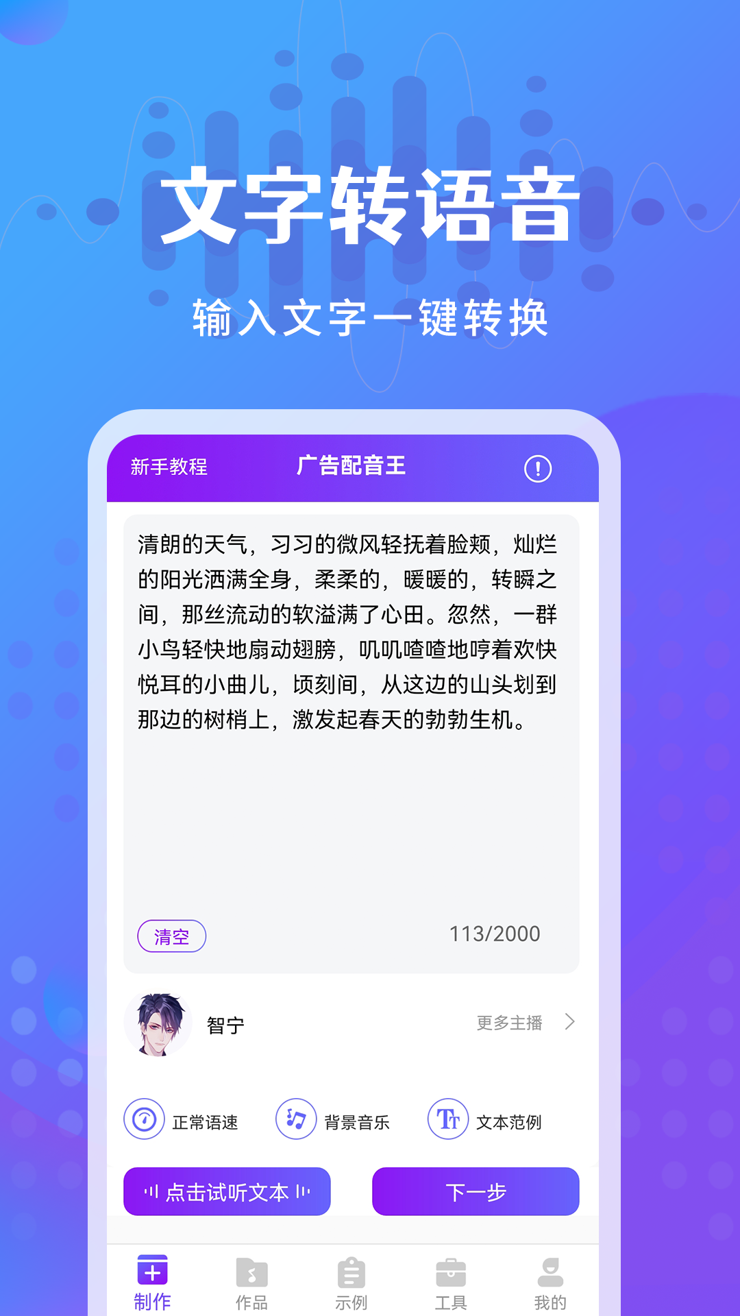 广告配音王 V2.0.3 安卓版截图1