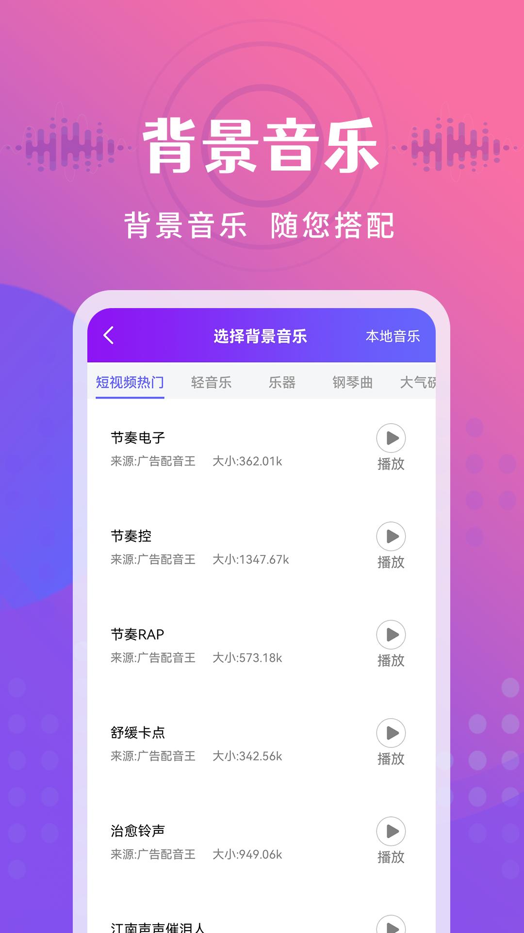 广告配音王 V2.0.3 安卓版截图4