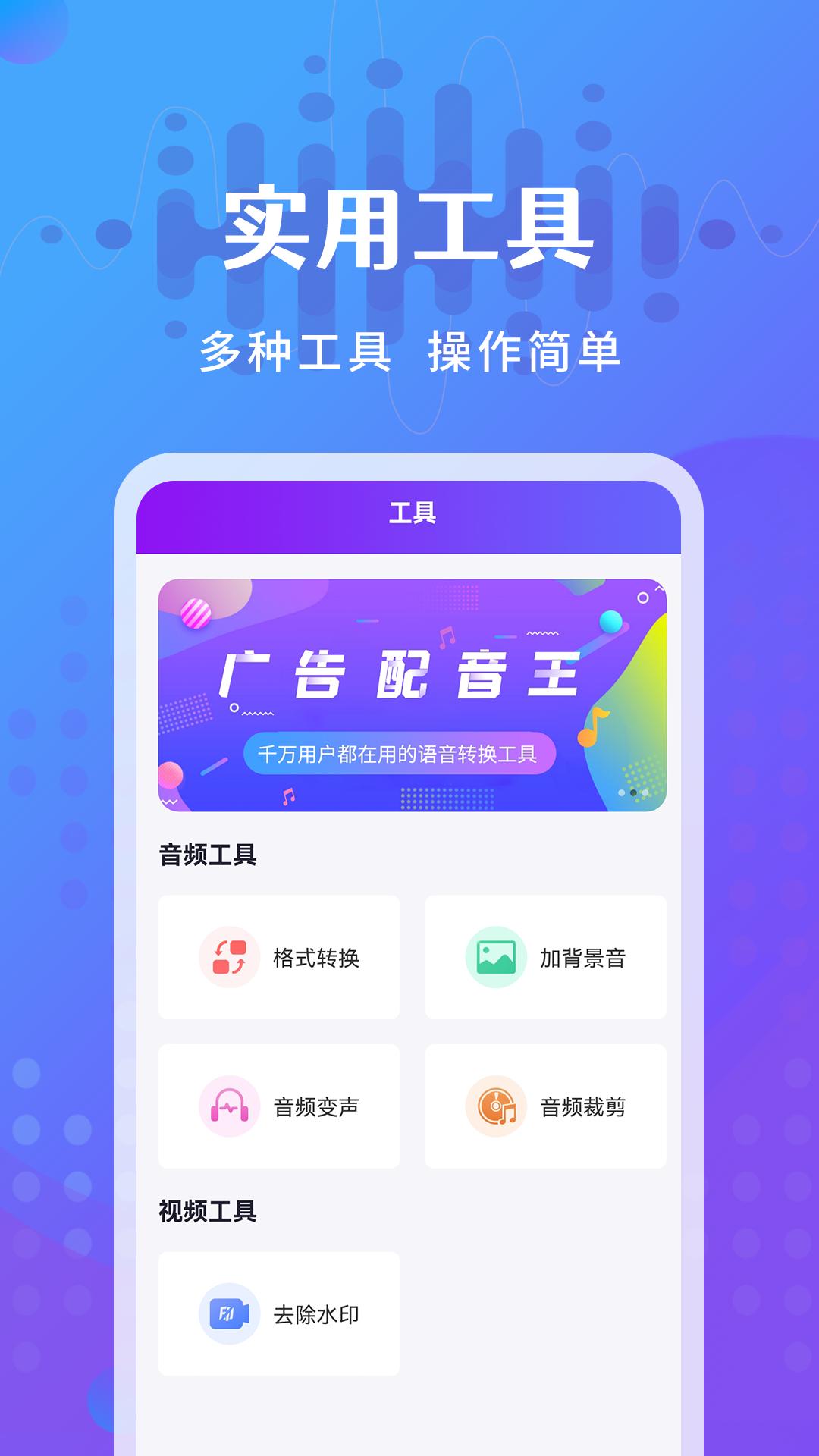 广告配音王 V2.0.3 安卓版截图5