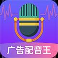 广告配音王 V2.0.3 安卓版