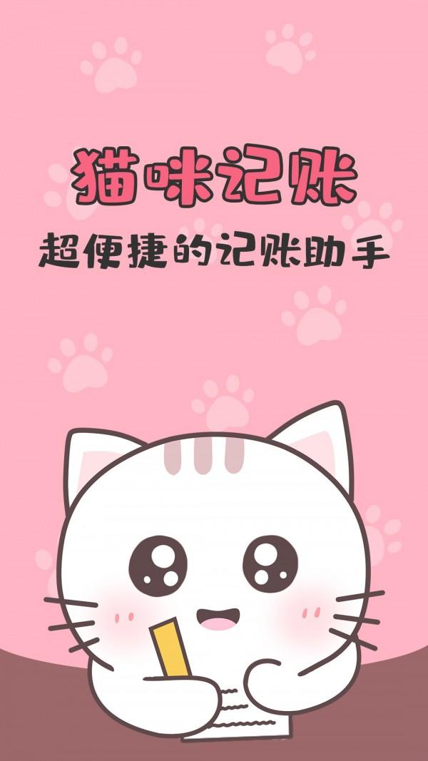 猫猫爱记账 V1.3.5 安卓版截图1