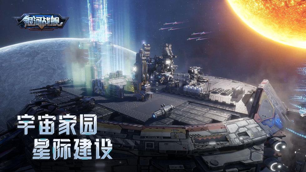 银河战舰无限氪晶破解版 V1.25.91 安卓版截图2