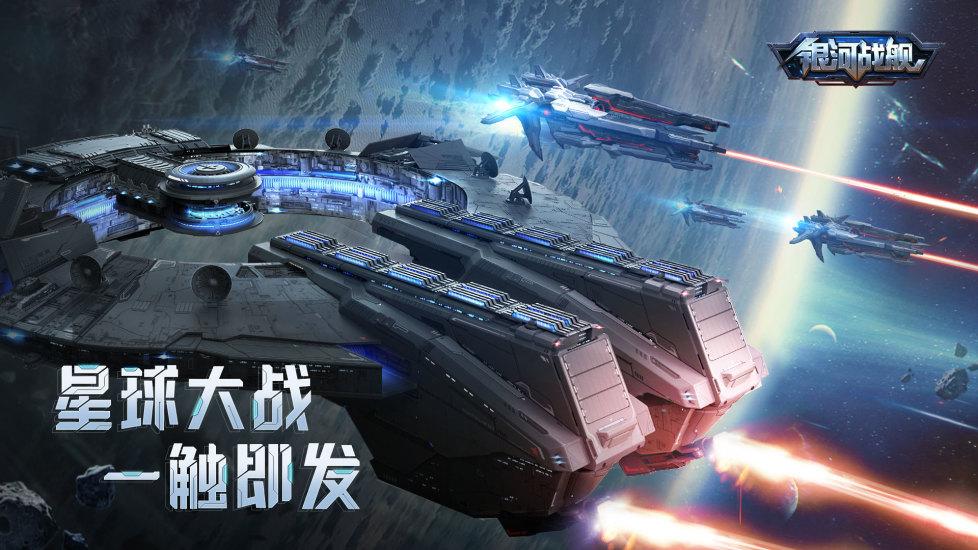 银河战舰无限氪晶破解版 V1.25.91 安卓版截图5