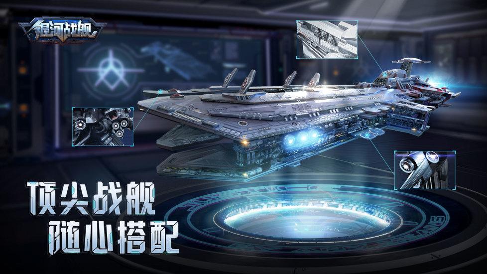 银河战舰无限氪晶破解版 V1.25.91 安卓版截图3