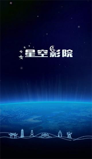 星空影院去广告版 V4.0 安卓版截图3