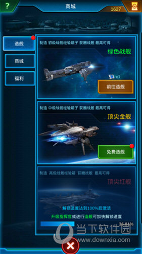 银河战舰无限氪晶破解版