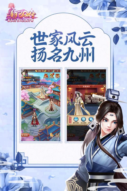 熹妃Q传无限金币钻石版 V2.0.6 安卓版截图3