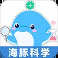 海豚科学 V1.0.7 安卓版