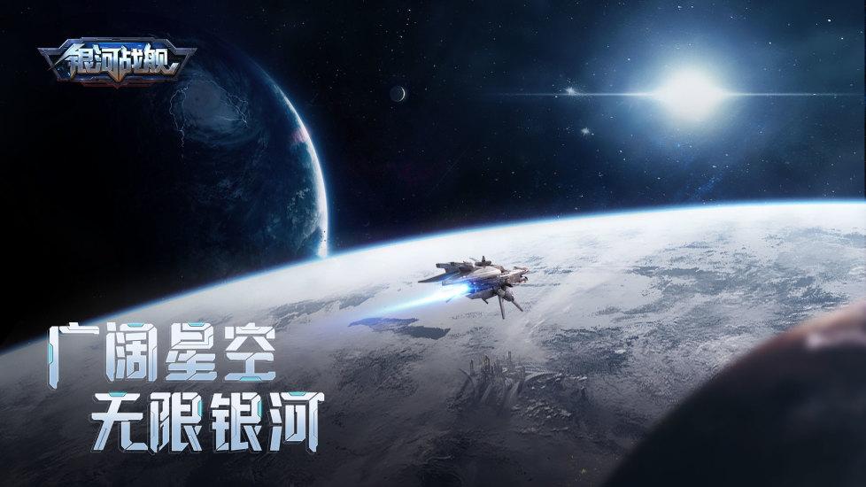 银河战舰内购破解版 V1.25.91 安卓版截图1