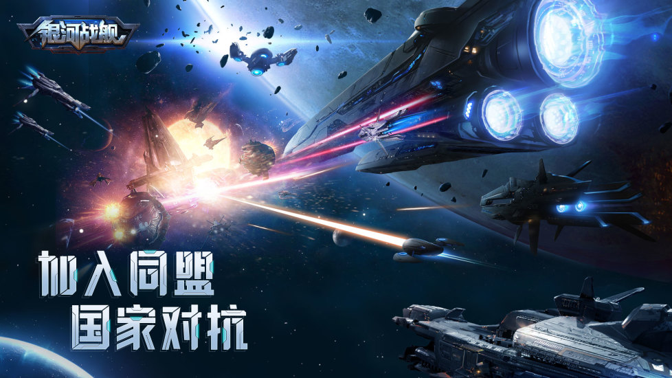银河战舰内购破解版 V1.25.91 安卓版截图5