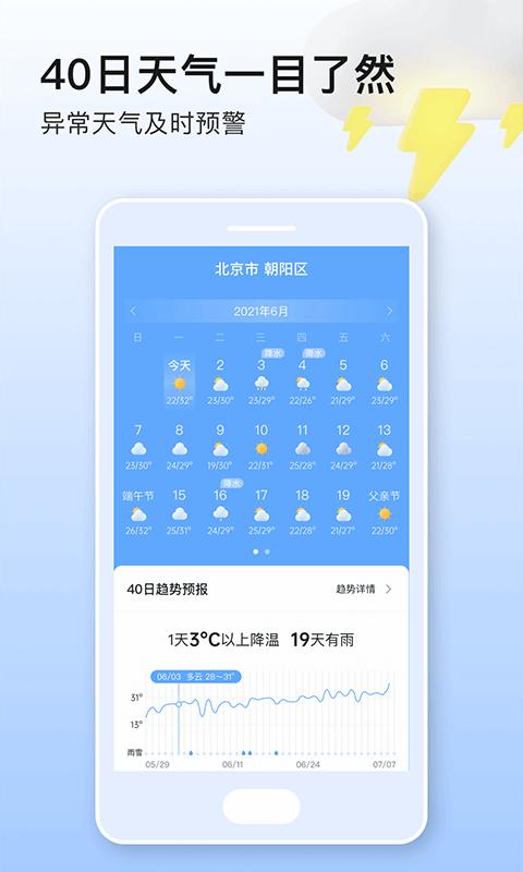 美妙天气 V1.0.4 安卓版截图1