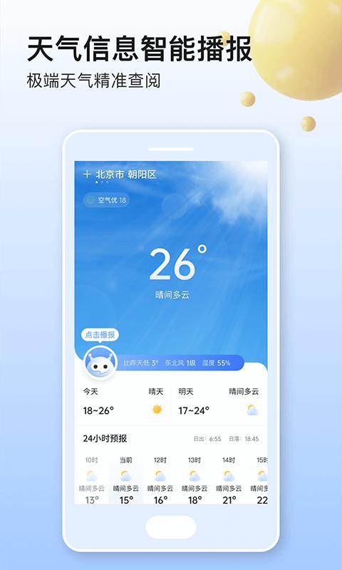 美妙天气 V1.0.4 安卓版截图5