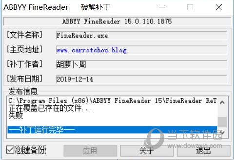 abbyy finereader16注册机