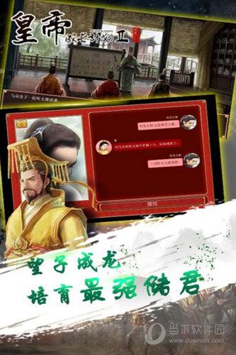 皇帝成长计划2无限谋略值版