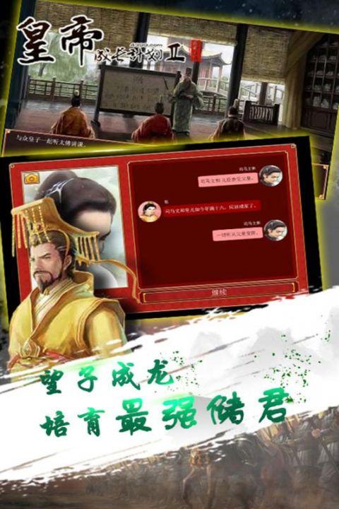 皇帝成长计划2谋略值修改版 V2.1.0 安卓版截图4