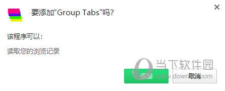 Group Tabs插件