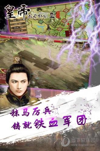皇帝成长计划2无限卡包破解版