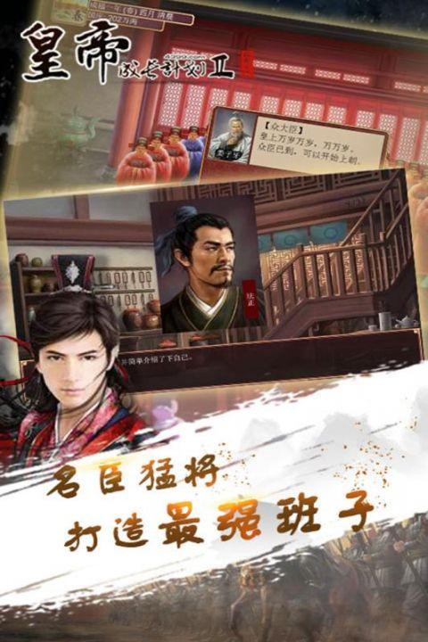 皇帝成长计划2全卡包破解版 V2.1.0 安卓版截图1