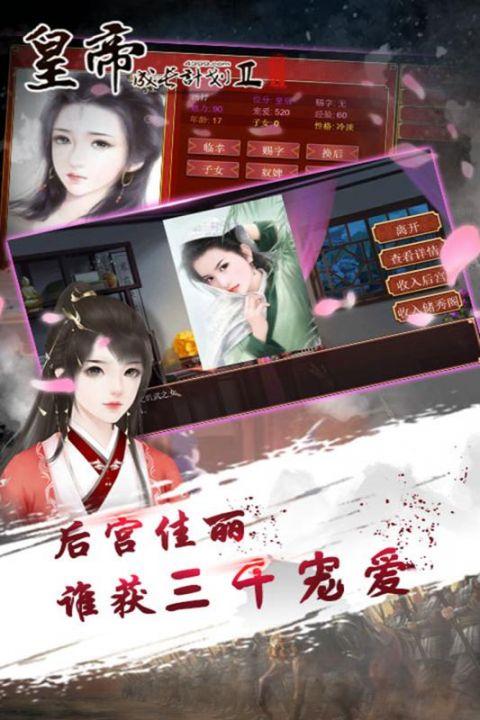 皇帝成长计划2全卡包破解版 V2.1.0 安卓版截图3