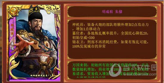 紫卡 明成祖朱棣