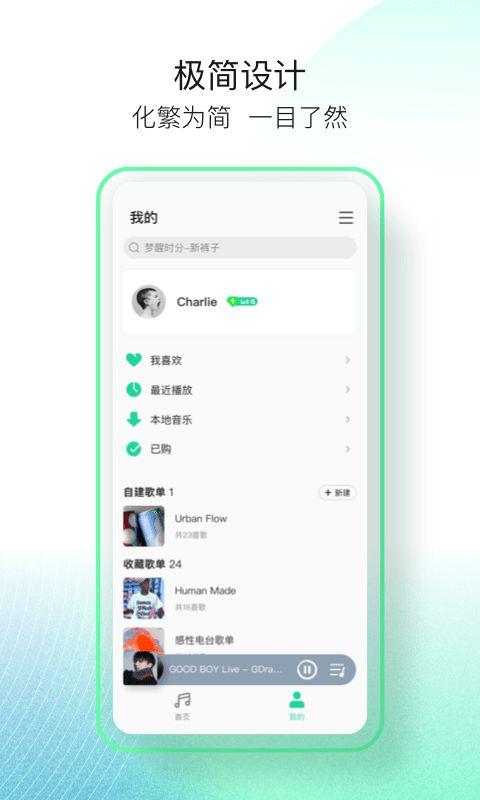 QQ音乐简洁版 V1.0.1 安卓官方版截图1