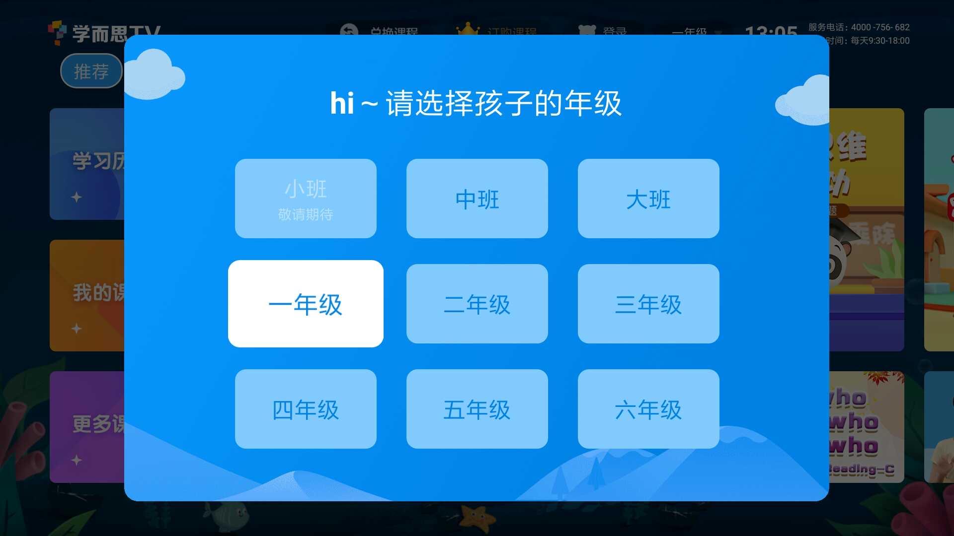 学而思培优TV版 V1.2.3 安卓投屏版截图3