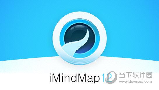 imindmap12破解注册机