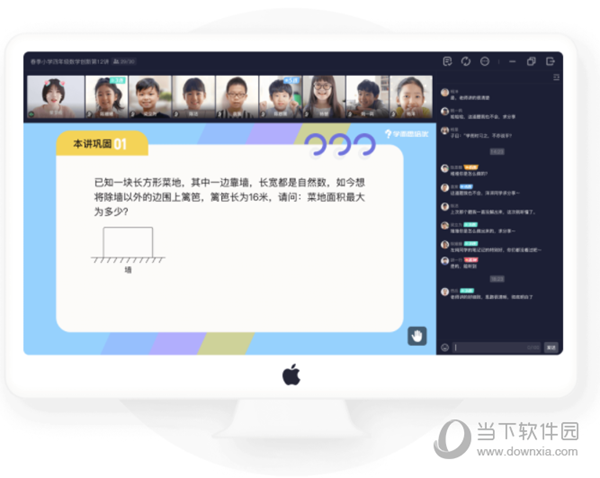 学而思培优mac电脑版