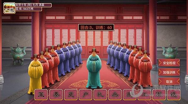 皇帝成长计划2全模式破解版