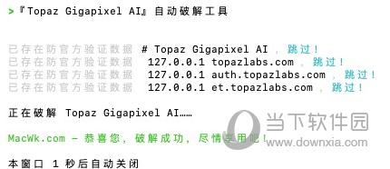 Topaz Gigapixel AI mac版