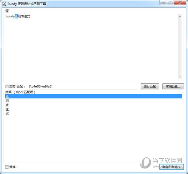 Sundy正则表达式匹配工具