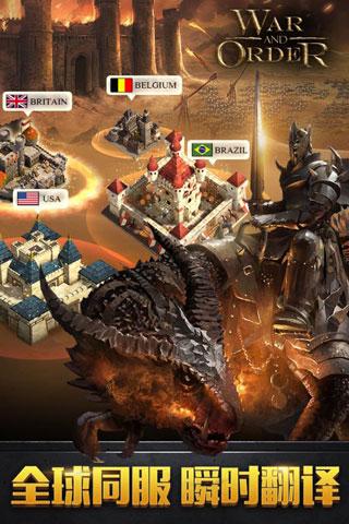 战火与秩序小米客户端 V2.0.1 安卓最新版截图3