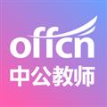 中公教师考试app电脑版 V1.4.4 官方版