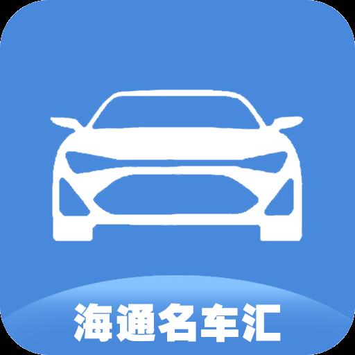 海通名车汇 V1.0 安卓版