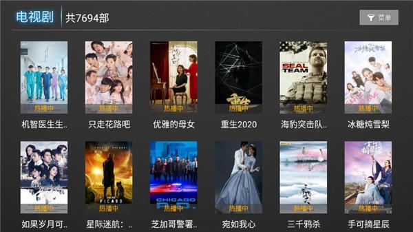 星河tv免授权码版 V2.8.7 安卓免费版截图1