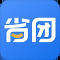 省团 V1.0.1 安卓版