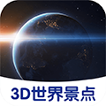 3D世界景点 V1.2 安卓版