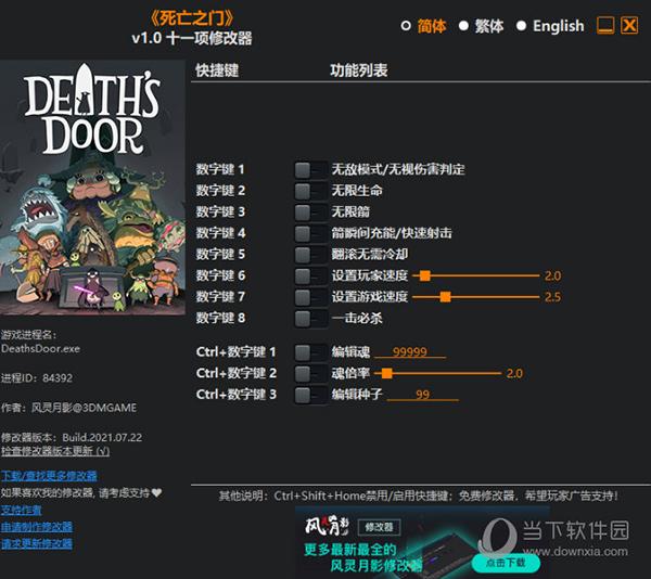 死亡之门修改器
