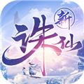 诛仙手游无限元宝服 V2.156.1 安卓版