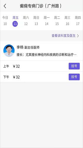 南京儿医 V4.0.7 安卓版截图3