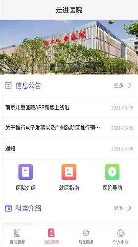 南京儿医 V4.0.7 安卓版截图4