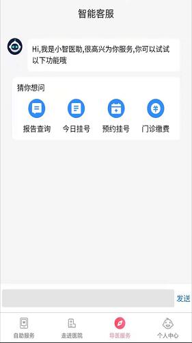 南京儿医 V4.0.7 安卓版截图5