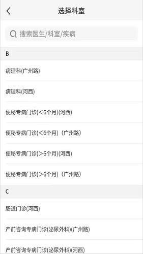 南京儿医 V4.0.7 安卓版截图2