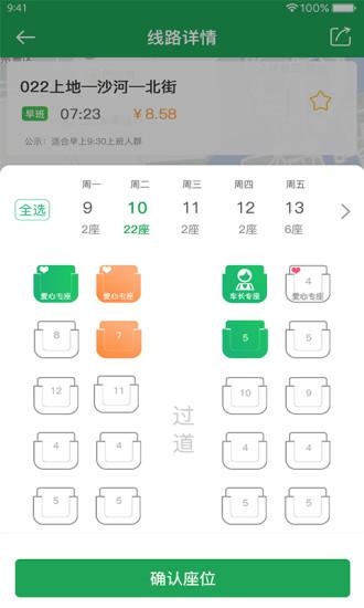 赶趟巴士 V4.6.5 安卓版截图4