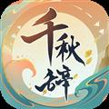 千秋辞 V1.8.0 安卓版