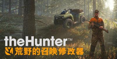 猎人荒野的呼唤修改器