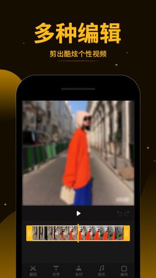 视频拼接王app V1.1.5 安卓版截图1