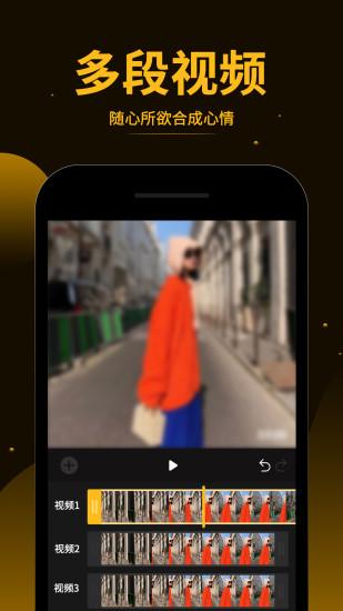 视频拼接王app V1.1.5 安卓版截图3