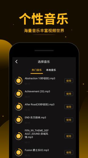 视频拼接王app V1.1.5 安卓版截图2